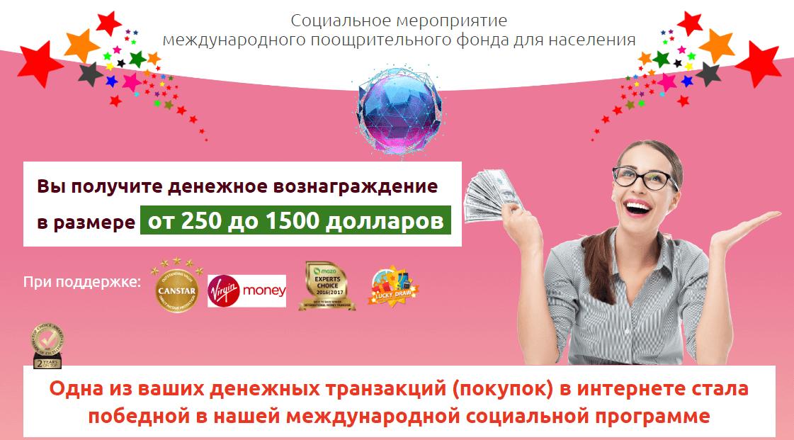 Социальное мероприятие международного поощрительного фонда для населения