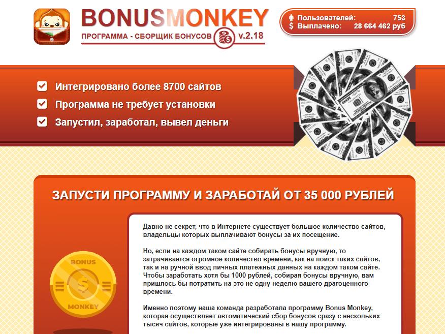 bonus monkey