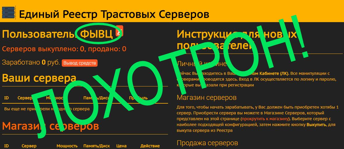 реестр трастовых серверов