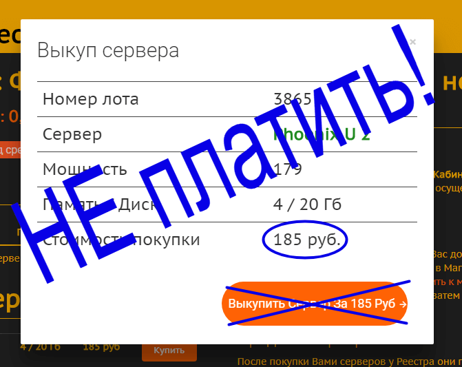 единый реестр трастовых серверов отзывы