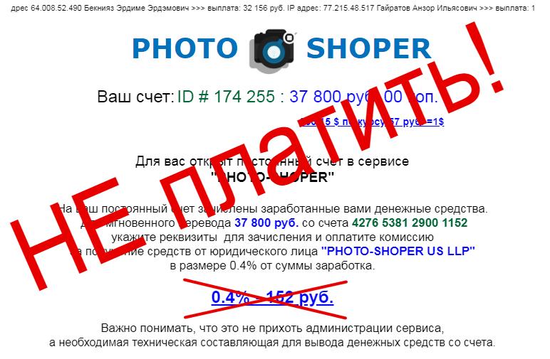 photo shoper отзывы
