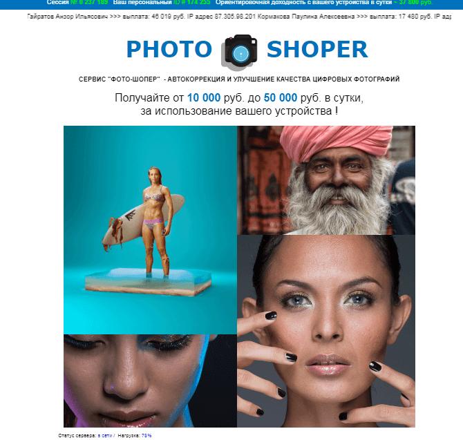 photo-shoper
