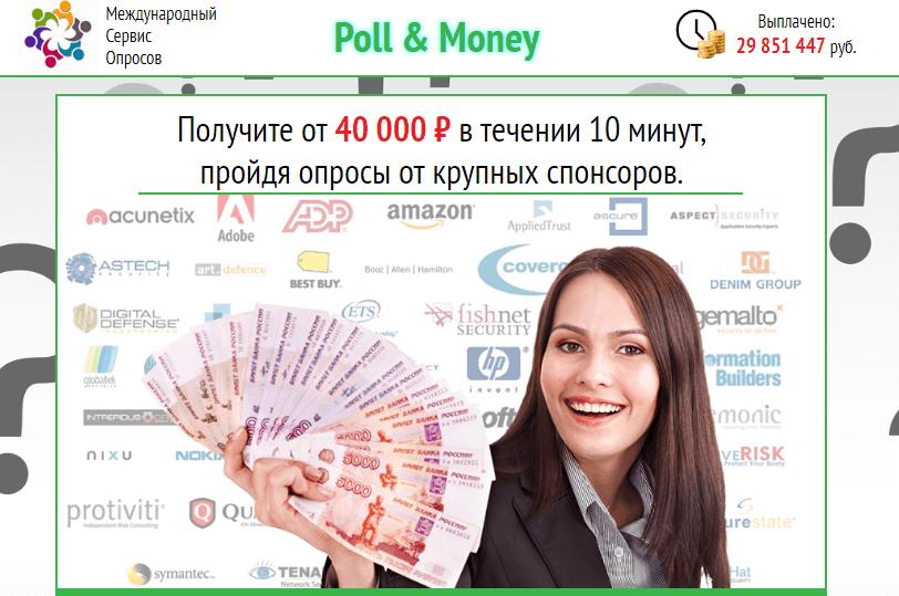 poll money