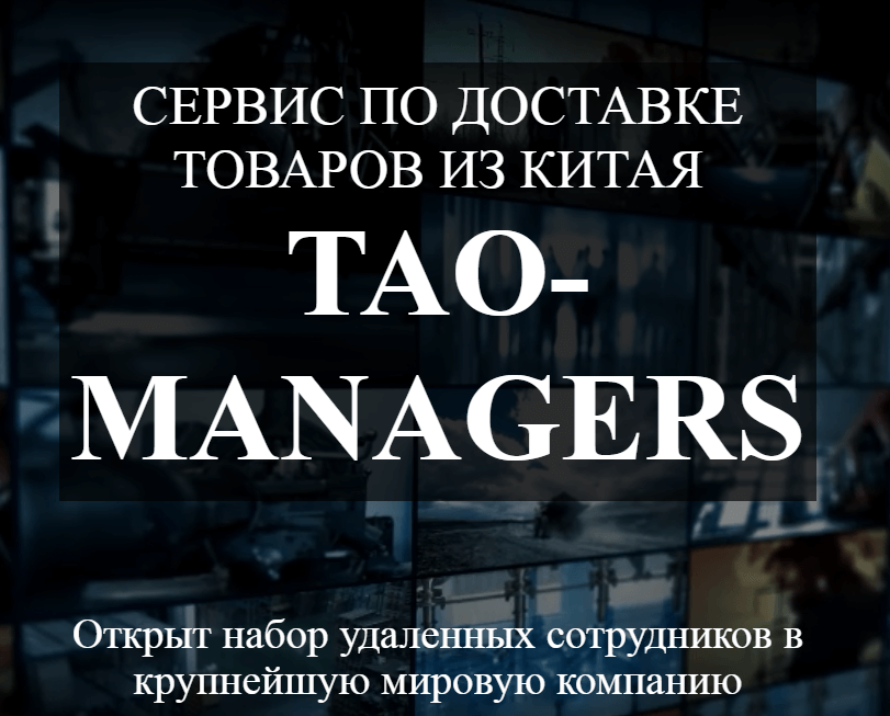Tao Managers