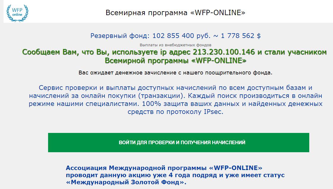 WFP online
