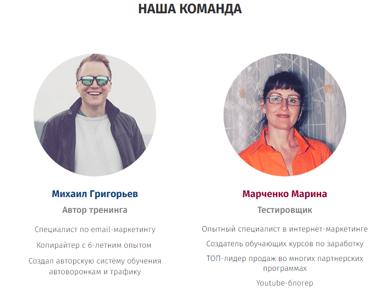 Курс Спутник отзывы о команде
