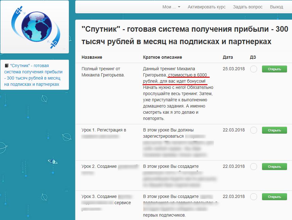Система Спутник Марина Марченко отзывы