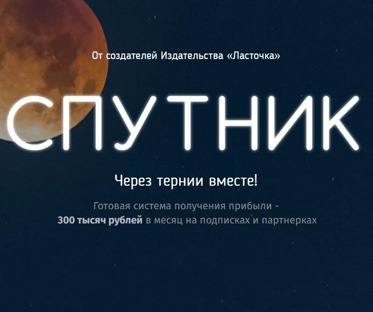 Система Спутник Заработок Марина Марченко