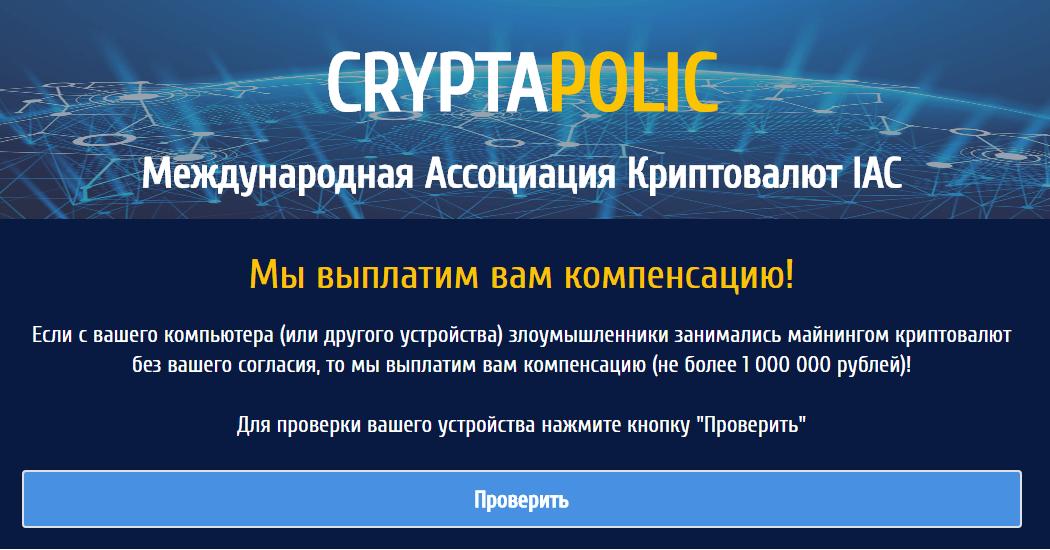 cryptapolic