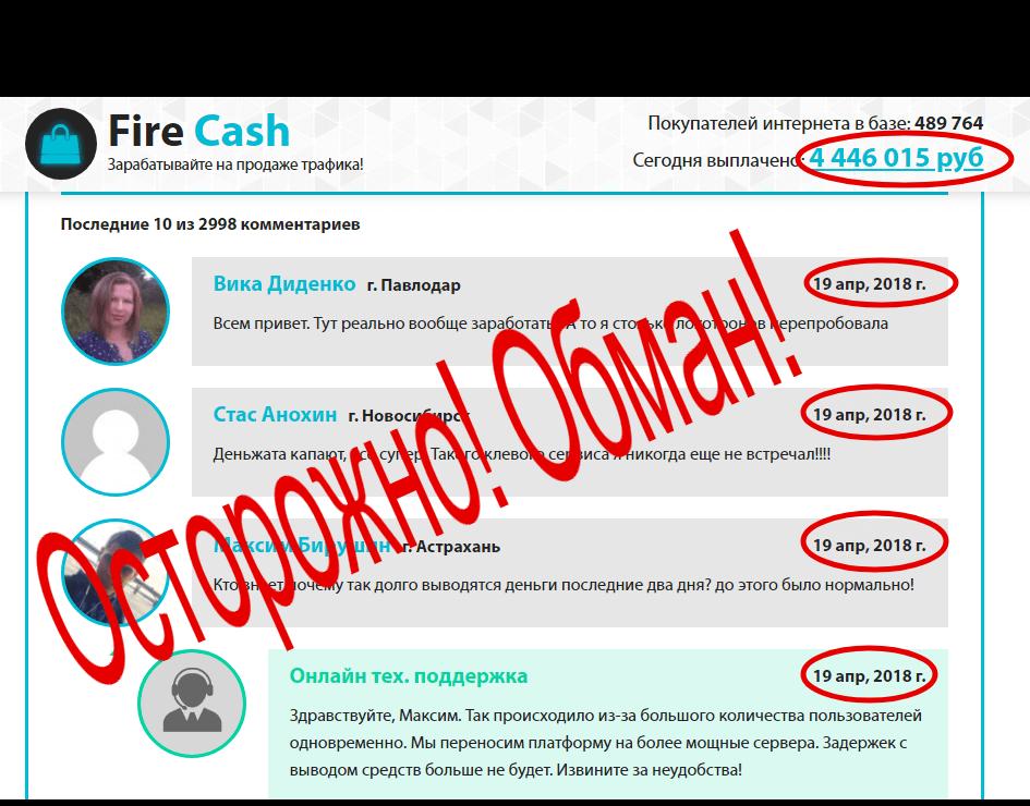 firecash online
