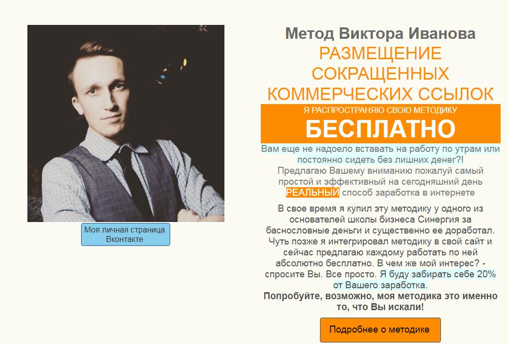 метод Виктора Иванова