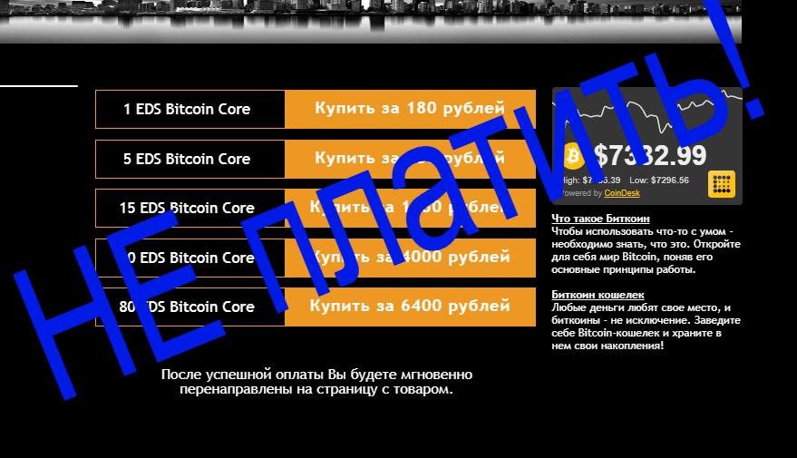 EDS Bitcoin Core отзывы