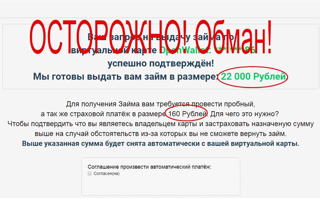 OpenWallet MoneyOK отзывы