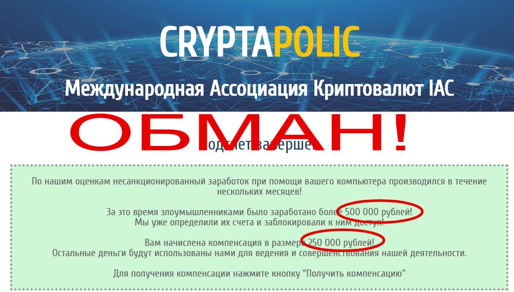 отзывы +о международной ассоциации криптовалют iac