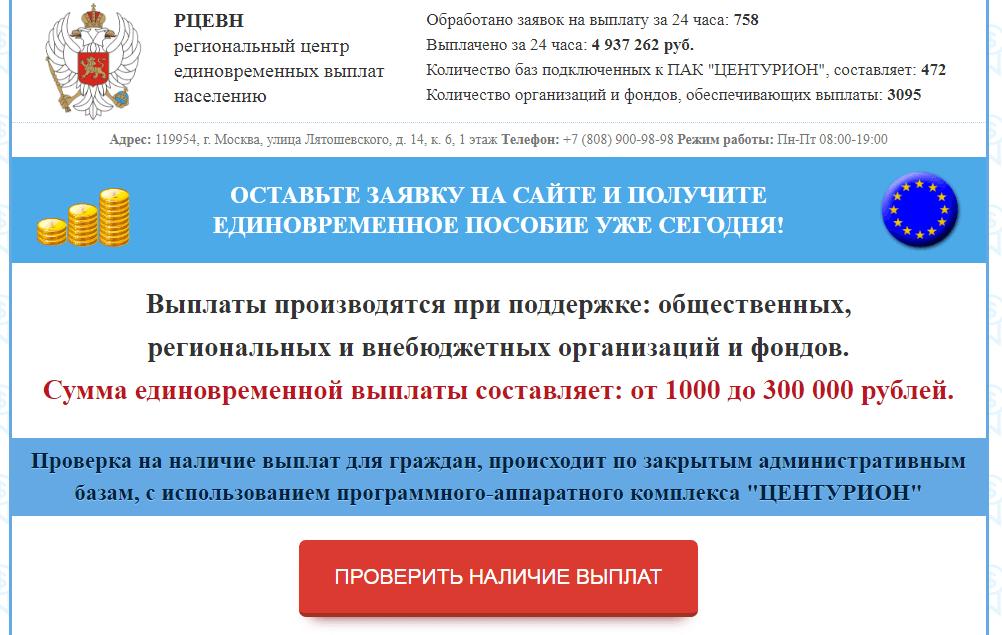 Региональный центр единовременных выплат населению