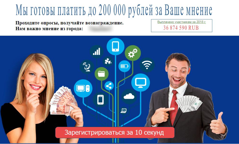 200000 рублей за ваше мнение