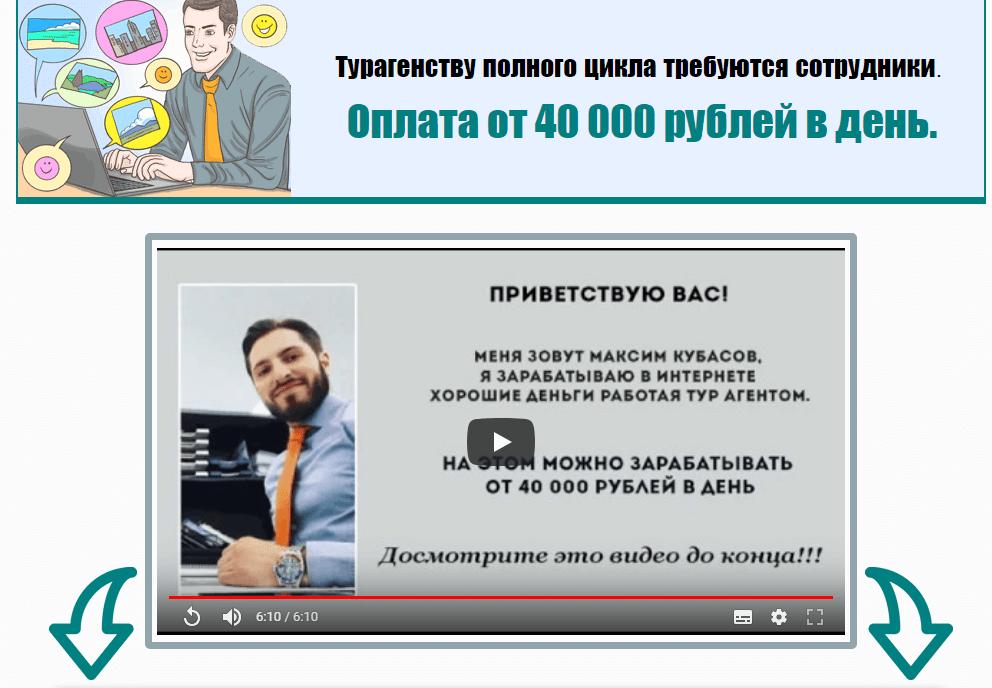 Блог Кубасова Максима