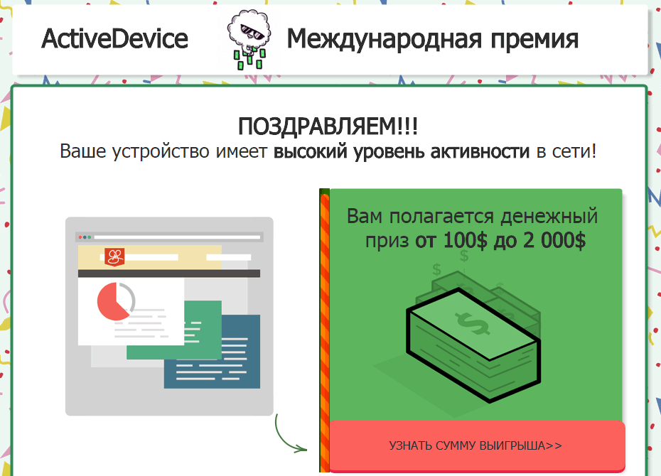 ActiveDevice