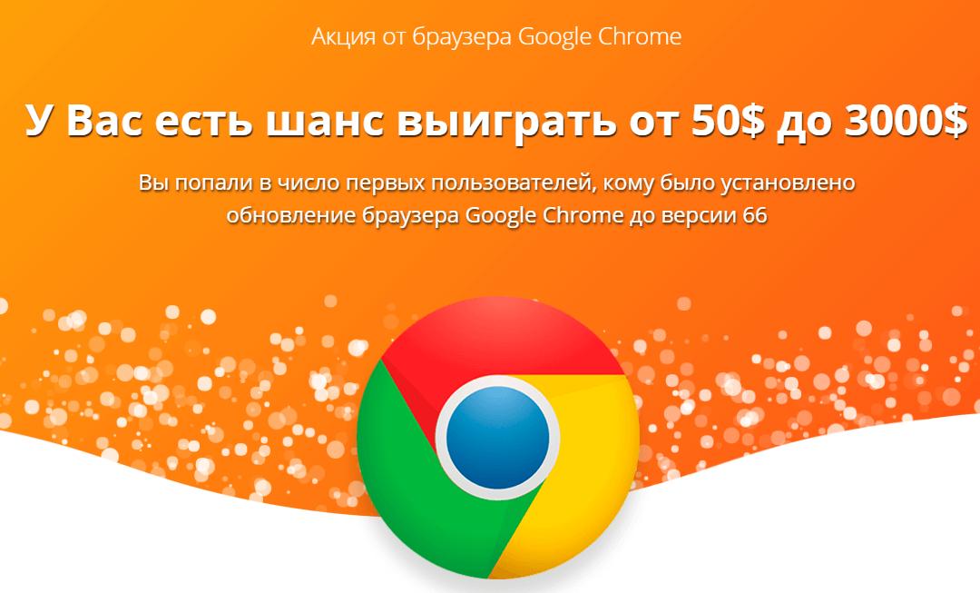 акция от браузера google chrome