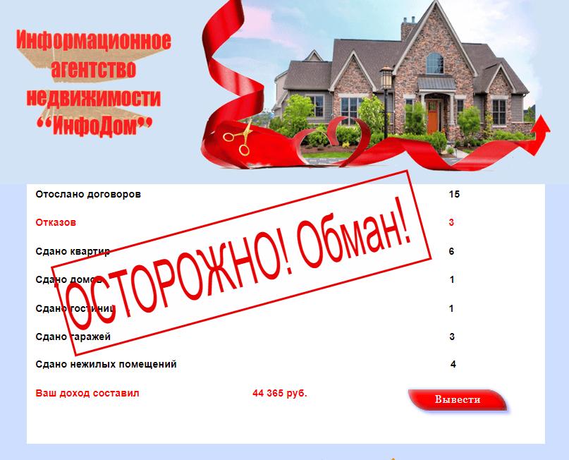 агентство недвижимости инфодом