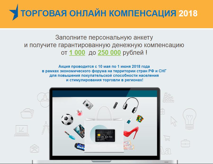 Торговая онлайн компенсация