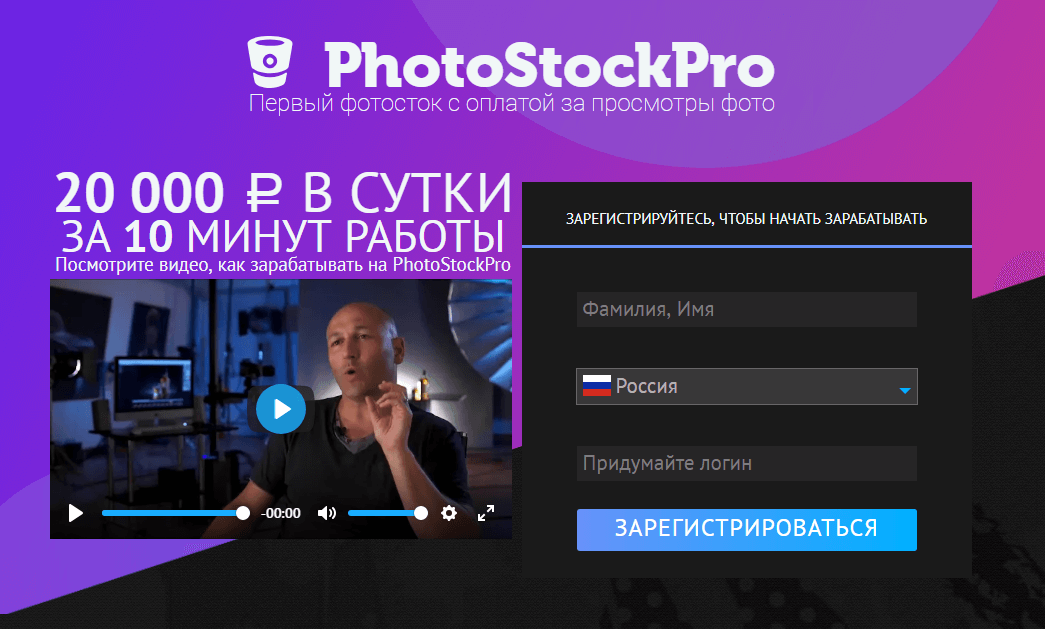 PhotoStockPro