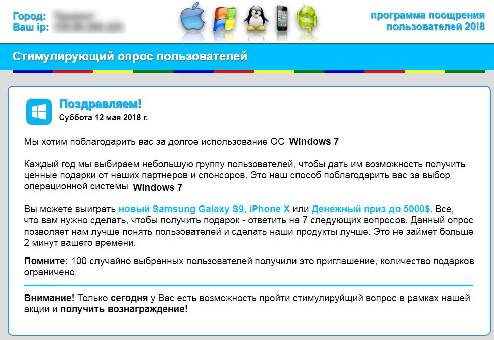программа поощрения пользователей