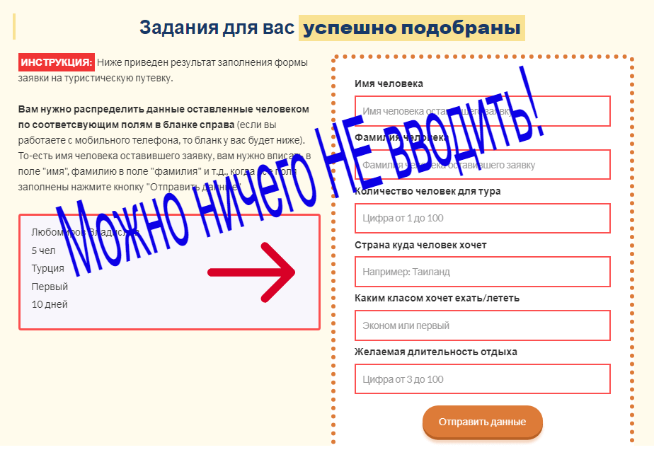 global-tickets work заработок