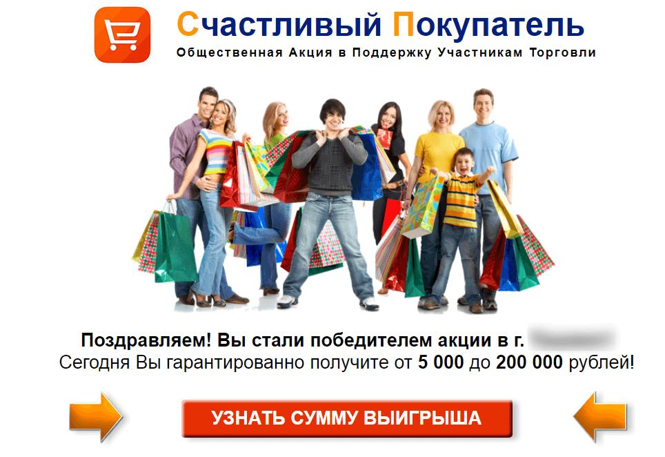 Счастливый покупатель