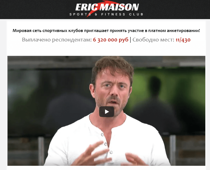 Eric Maison