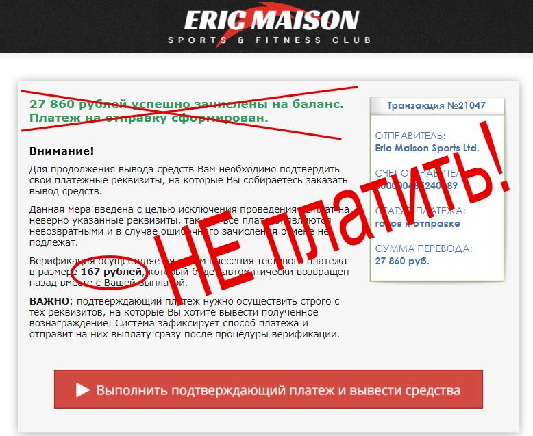 Eric Maison отзывы