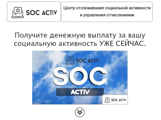 soc activ