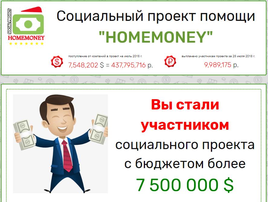 HomeMoney