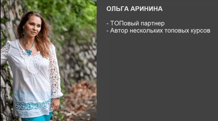 Партнер на миллион Ольга Аринина