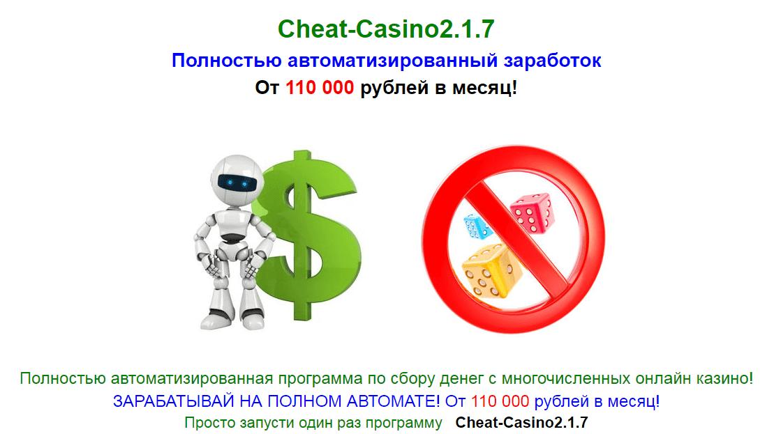 Cheat-Casino 2.1.7