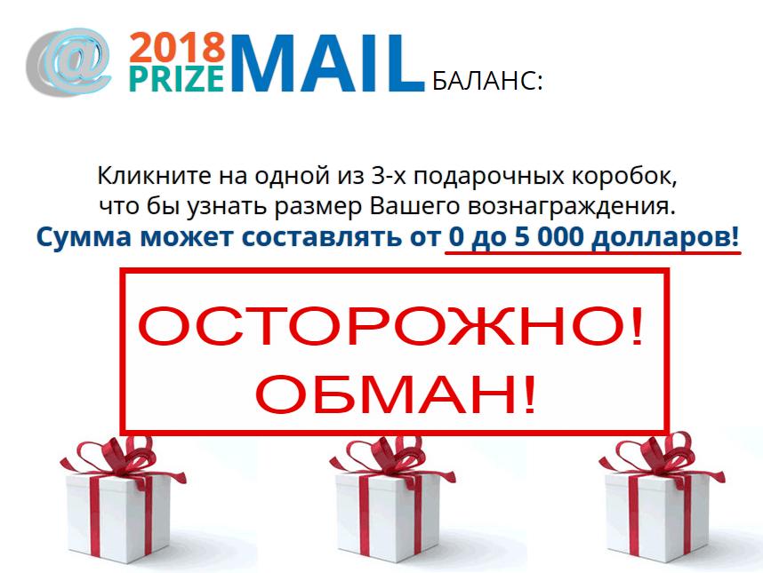 prizemail