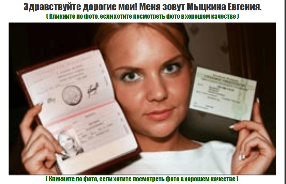 Евгения Мыцкина