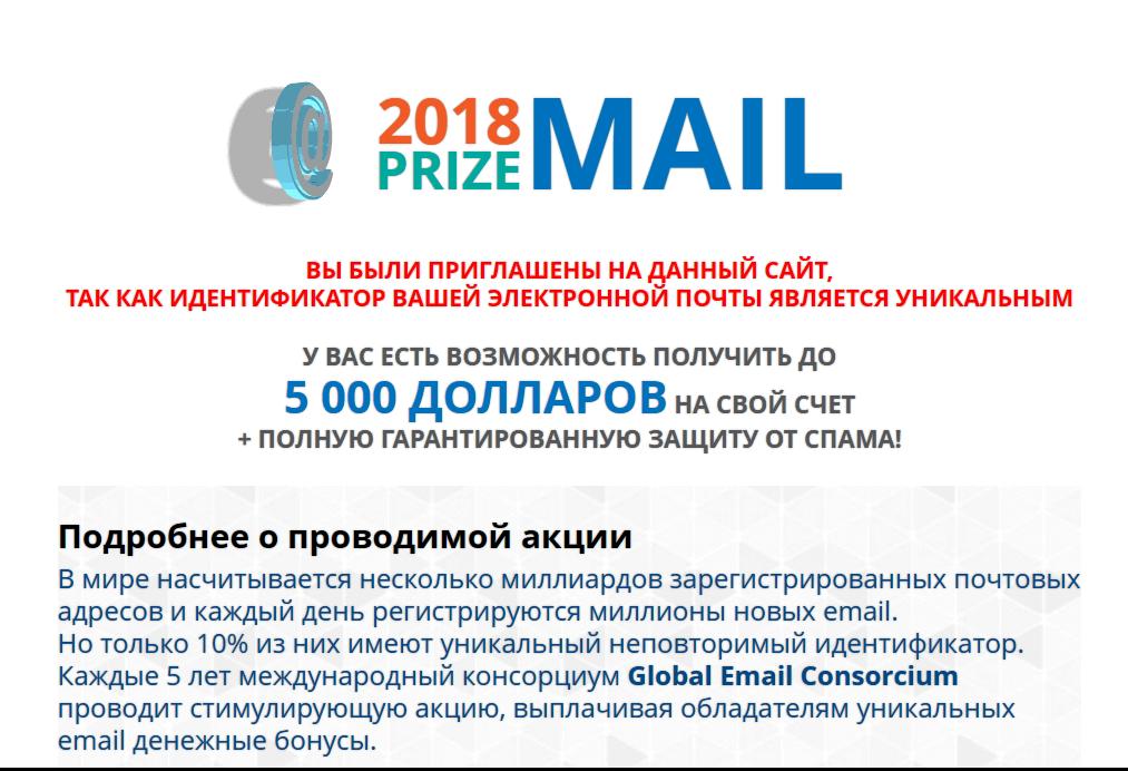 PrizeMail 2018