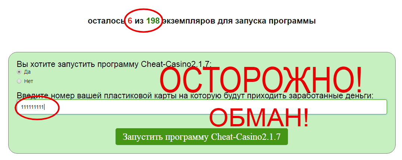 cheat-casino 2.1.7 заработок