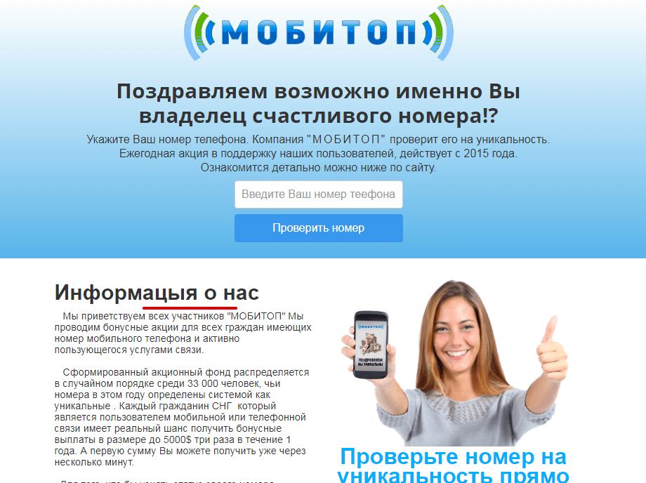 МобиТОП