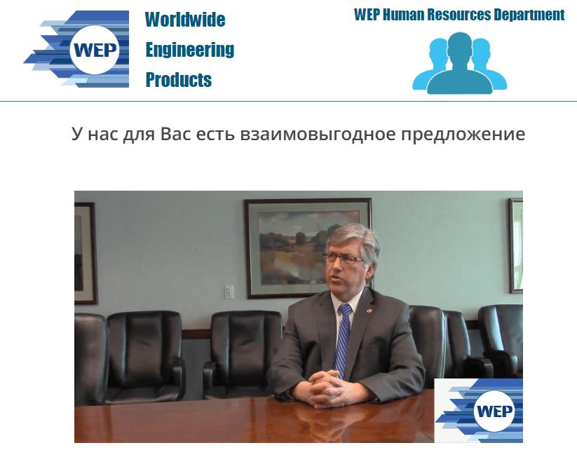 WEP Worldwide Engineering Products