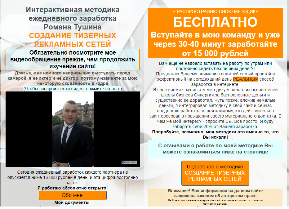 интерактивная методика Романа Тушина
