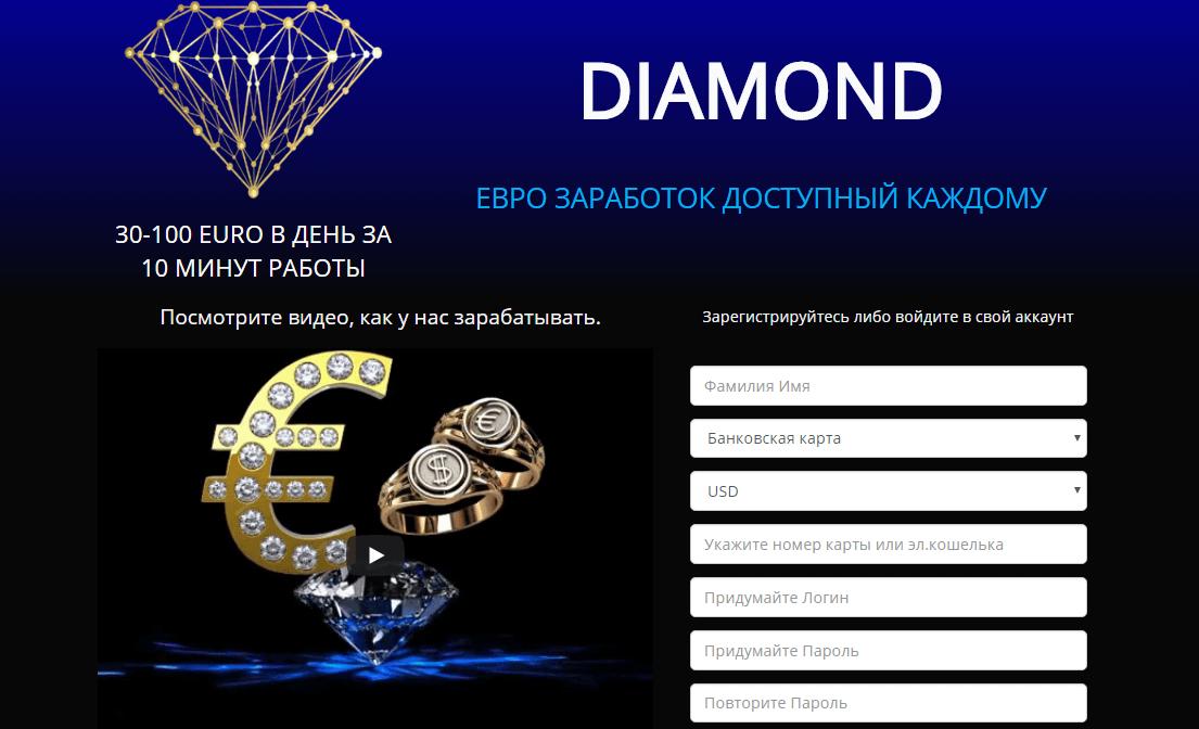 платформа DIAMOND