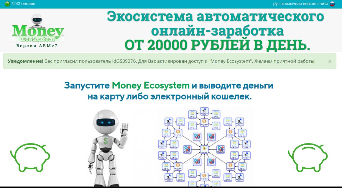 money ecosystem