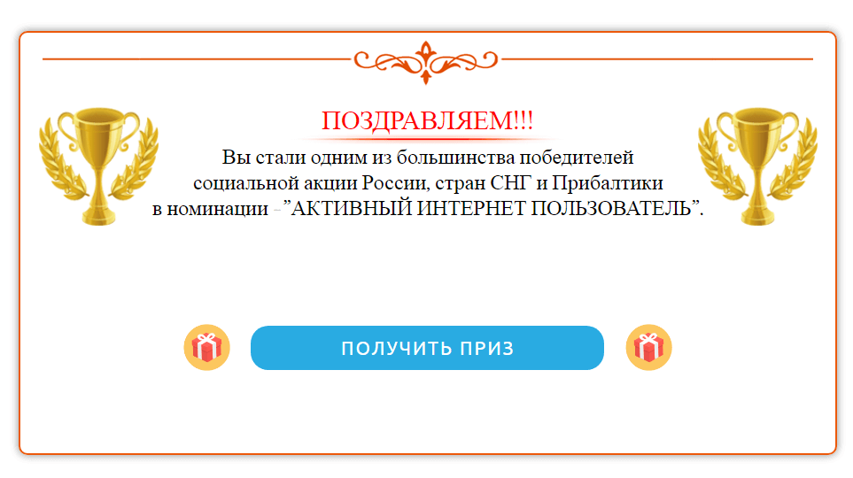 активный интернет пользователь