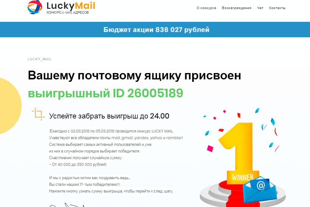 конкурс e-mail адресов luckymail