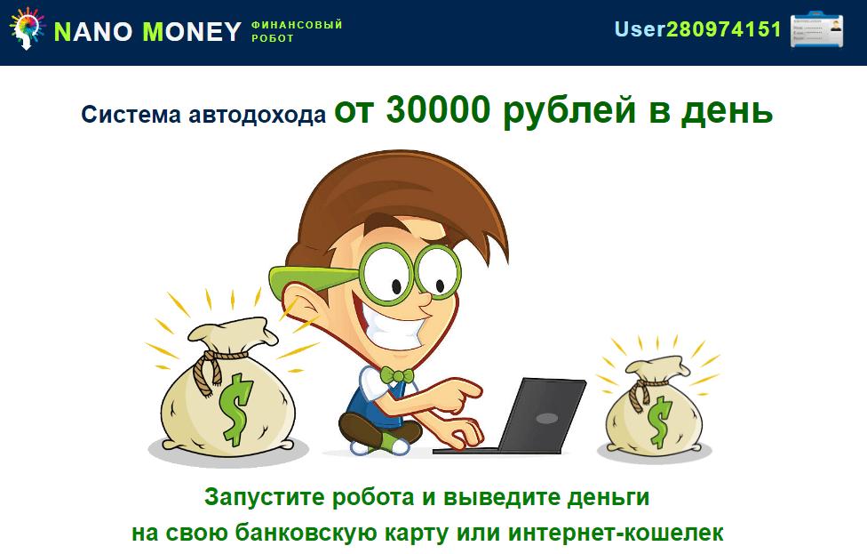nano money