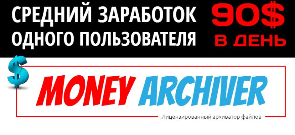 money archiver