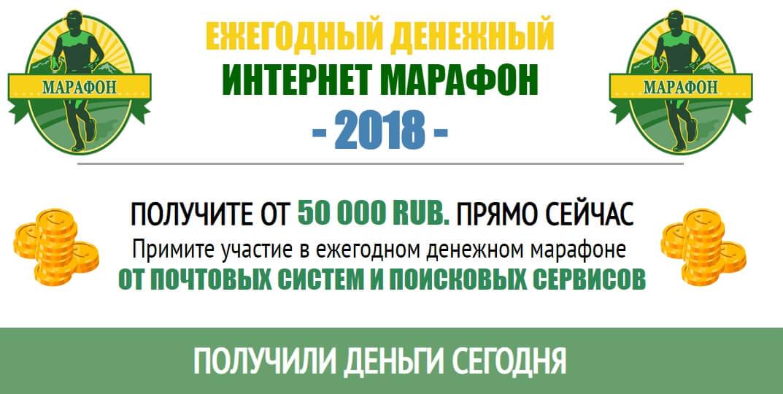 ежегодный денежный интернет марафон