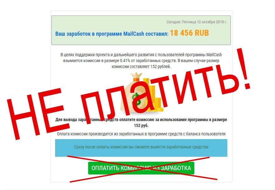 mailcash отзывы